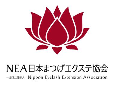 NEA日本美睫檢定協會