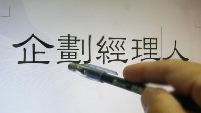 台北市及新北市企劃經理人職業工會