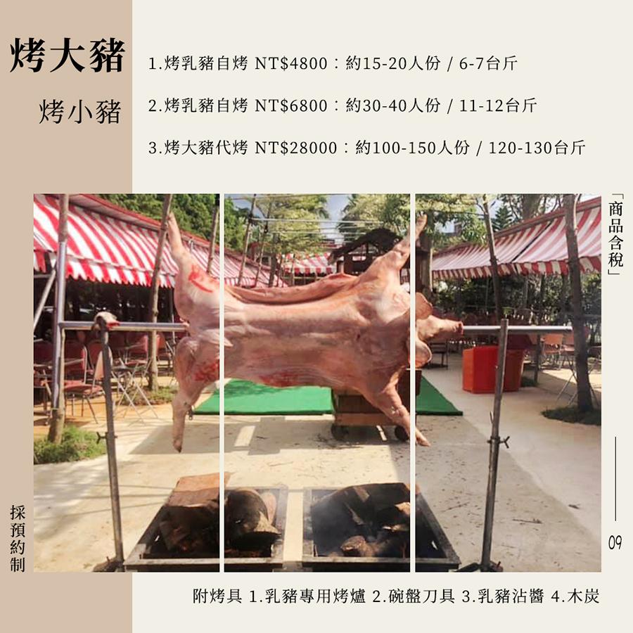 戶外烤乳豬/烤大豬