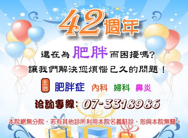 42週年慶宣傳(網路用)