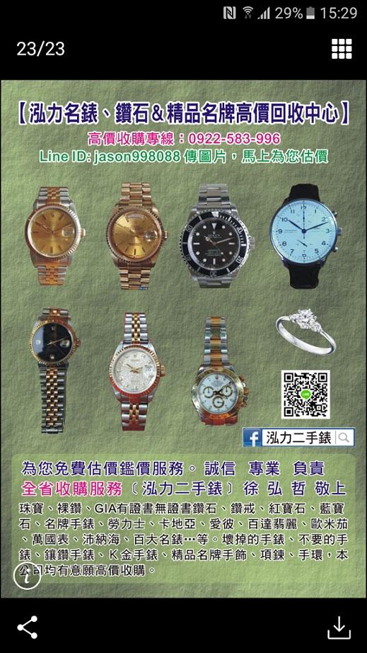 001泓力二手錶珠寶鑽石收購