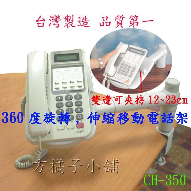 手臂型電話架,