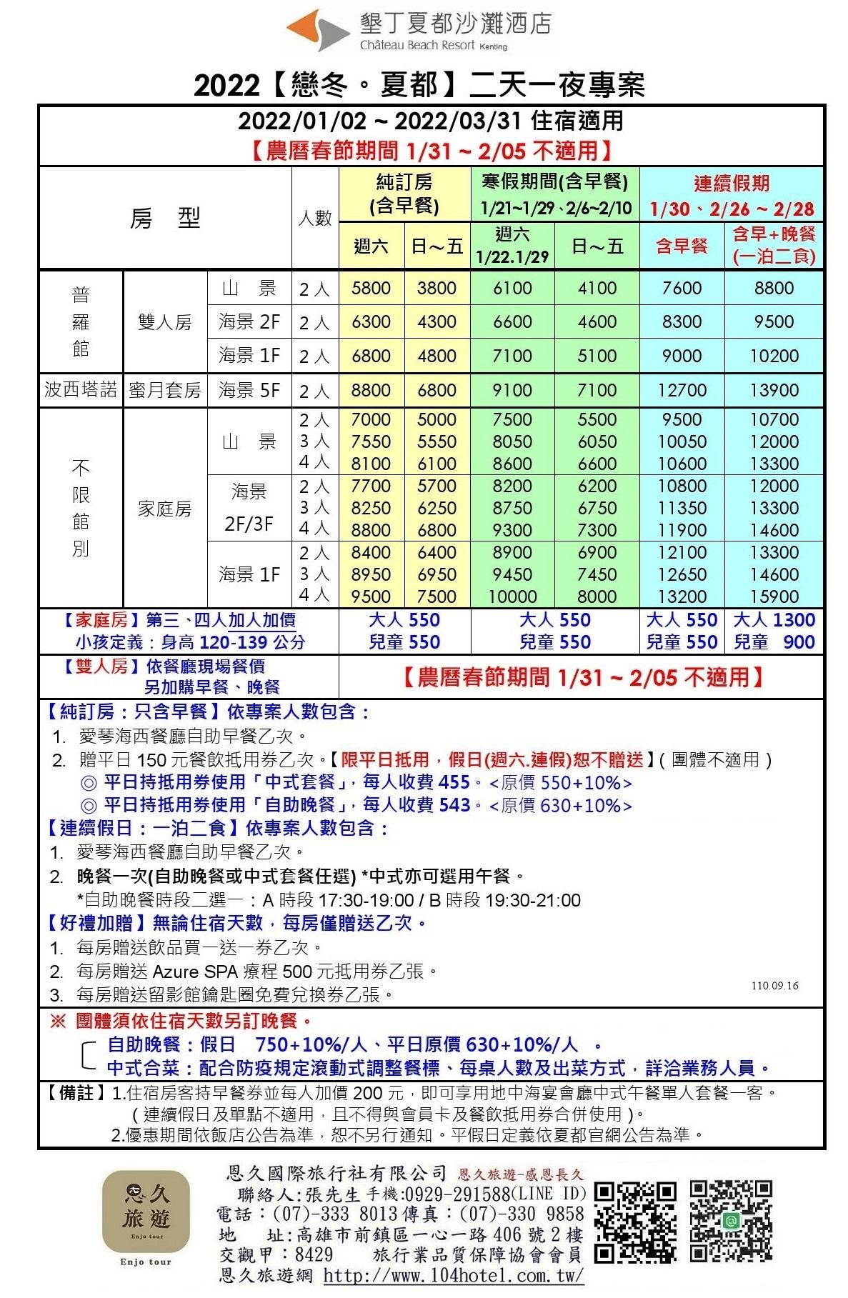 (旅)2022年01-03月【戀冬夏都】二天一夜專案-110.09.16 -恩久旅遊-1