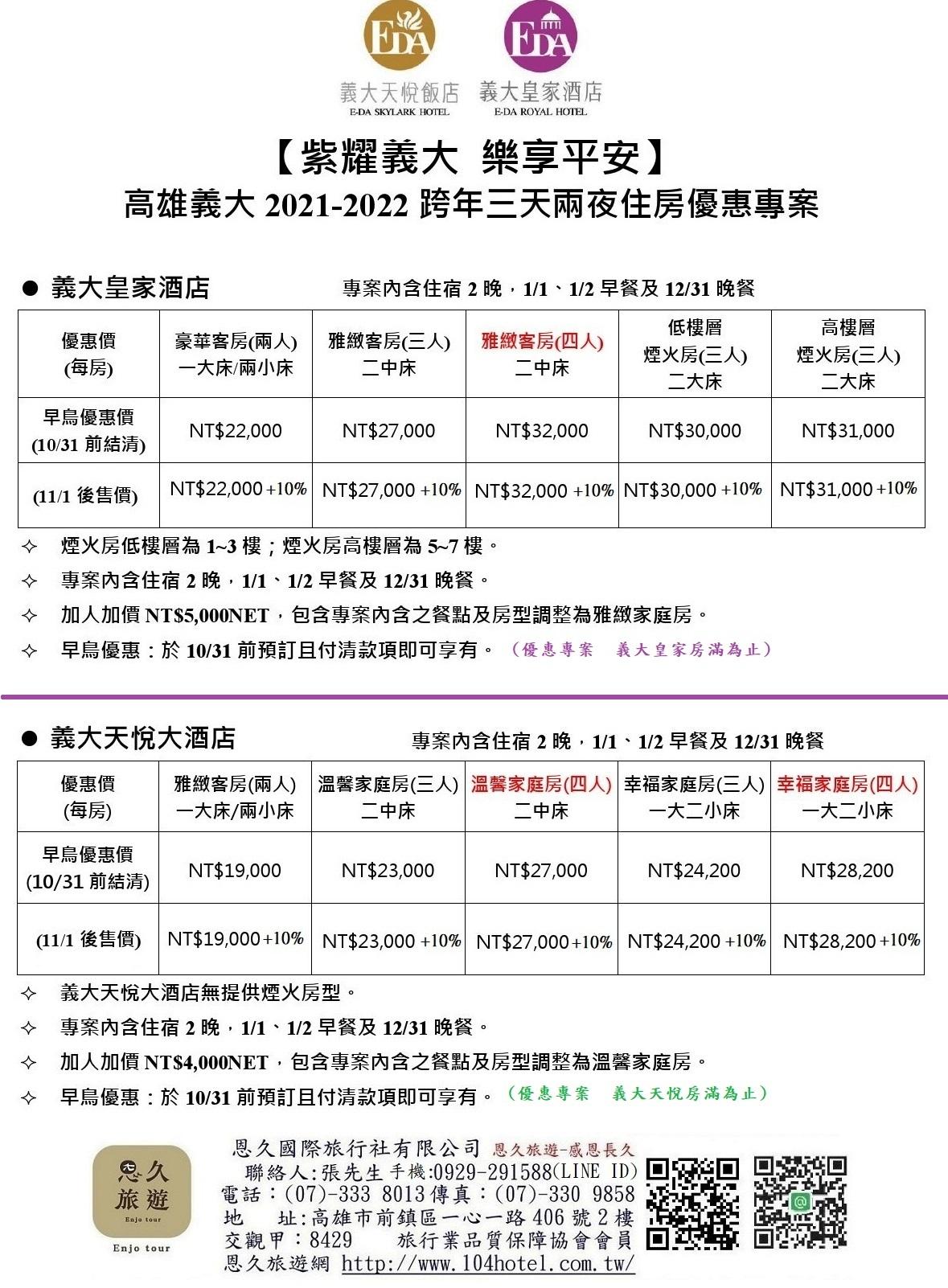旅行社 2021-2022義大皇家酒店&義大天悅飯店跨年優惠價-恩久