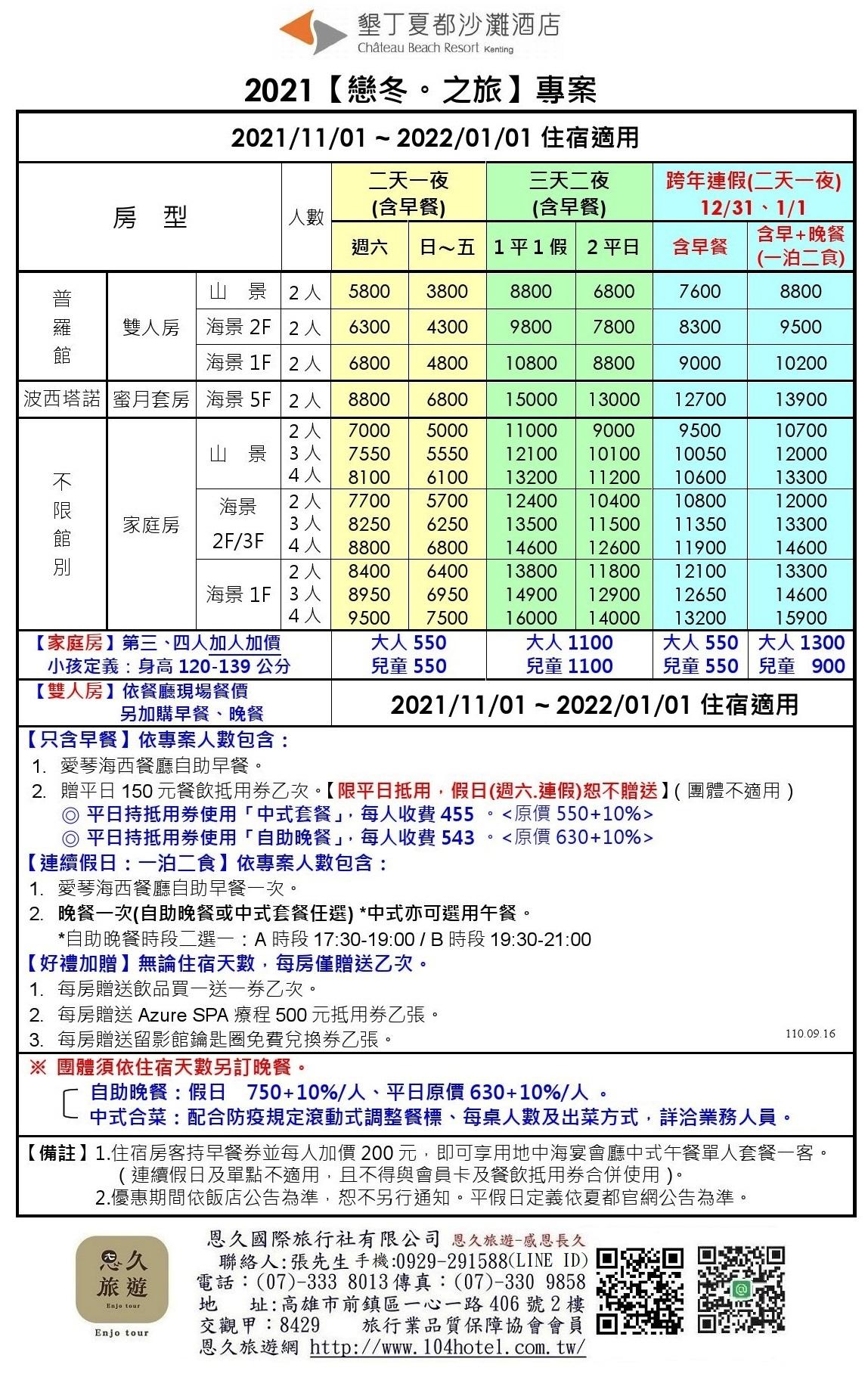 (旅)2021年11-12月戀冬夏都之旅專案-110.09.16 -恩久旅遊-1